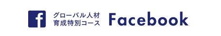岡山大学グローバル人材育成特別コース