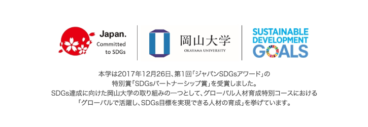 岡山大学×SDGs