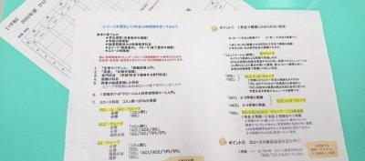 履修説明会資料 4/18追記!