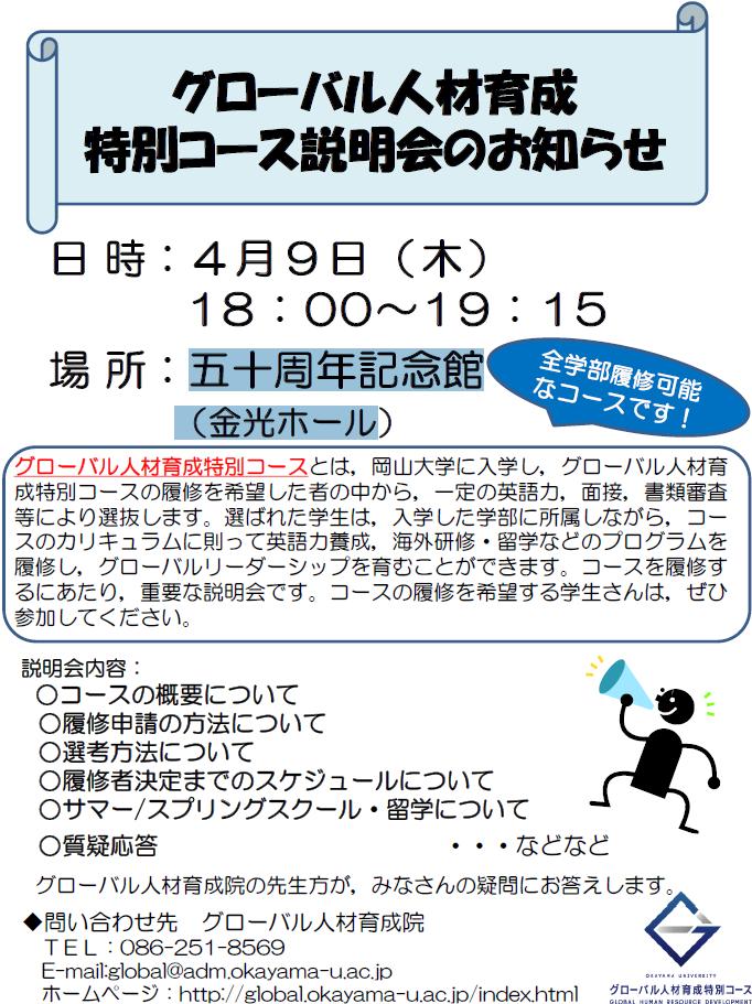 平成27年度 グローバル人材育成特別コース説明会 開催のお知らせ